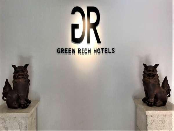 グリーンリッチホテル那覇へようこそ!