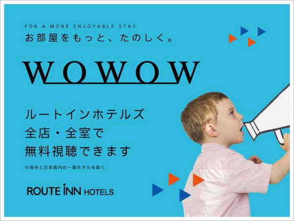 【ホテルルートイン信濃大町駅前】2020年5月30日(土)OPEN!◆全客室でWOWOW視聴〔無料〕