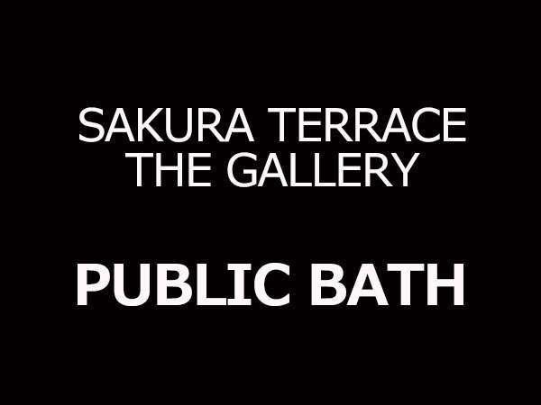 【SAKURA TERRACE THE GALLERY】男女別大浴場、サウナ
