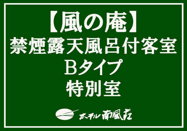 禁煙露天風呂付客室Bタイプ【特別室】