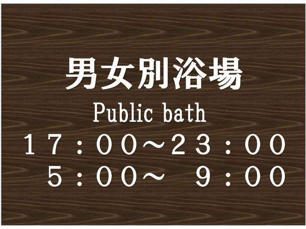 男女別浴場。