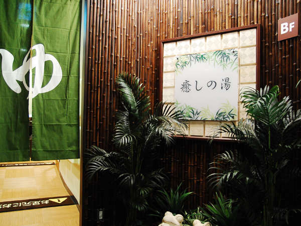 【BFアキバの湯】まるでどこかの温泉地に来たような大浴場「癒しの湯」の入口。