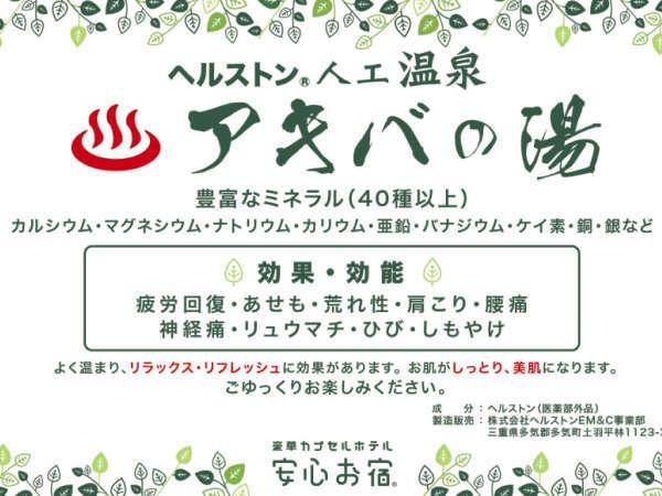 【B1アキバの湯】人工温泉アキバの湯ご案内♪