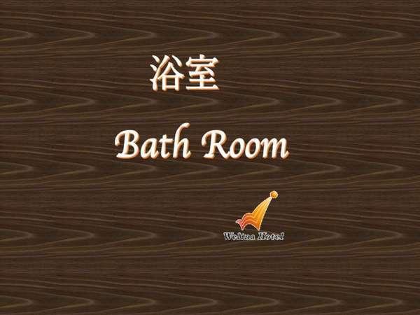 浴室でございます。
