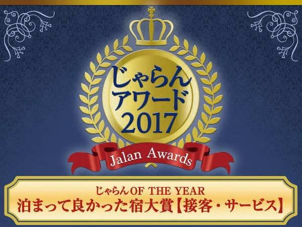 ◆じゃらんアワード2017◆「泊まって良かった宿大賞」を受賞しました。接客部門3位