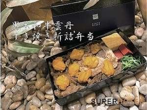 黒毛和牛雲丹すき焼き折詰弁当