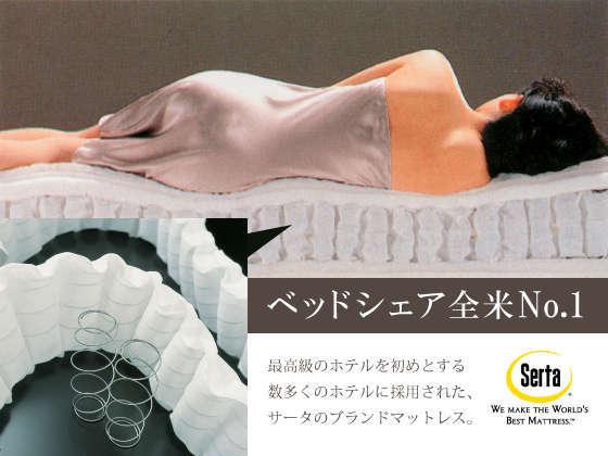 『サータ』のポケットコイルマットレスは、理想的な体のラインを保ち、睡眠中の体圧の負担を軽減します♪