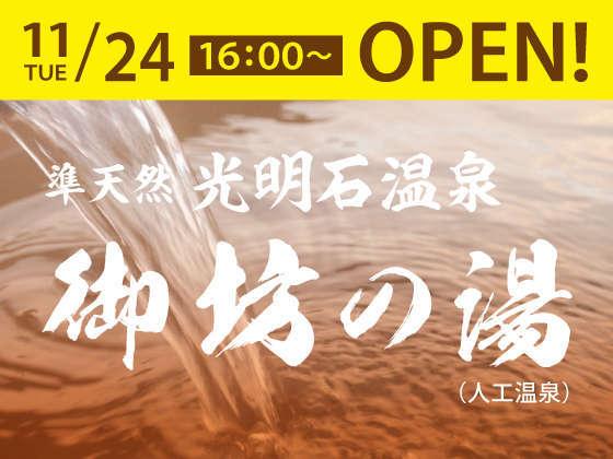 2020年11月24日OPEN!準天然 光明石温泉『御坊の湯』(人工温泉)