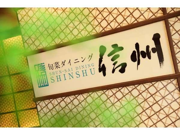 【2017年4月リニューアルオープン】旬菜ダイニング信州入口
