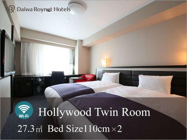 ◆ハリウッドツイン◆【広さ】27.3平米【ベッド幅】110cm×2ベッド同士の間隔がなくTV壁掛けタイプ。