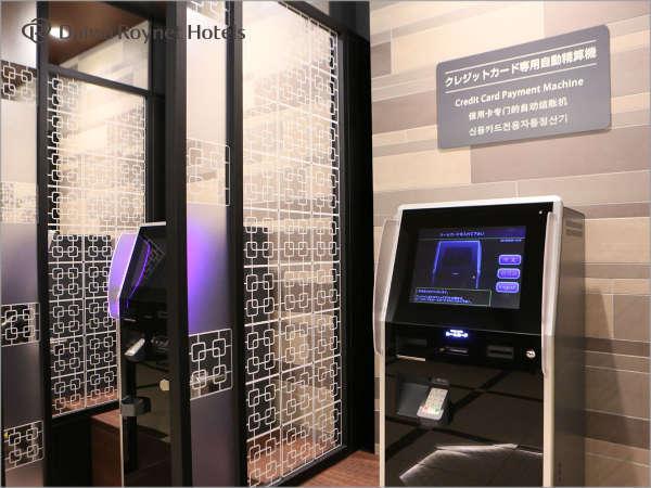 ◆自動精算機◆チェックイン・アウトがよりスムーズに♪