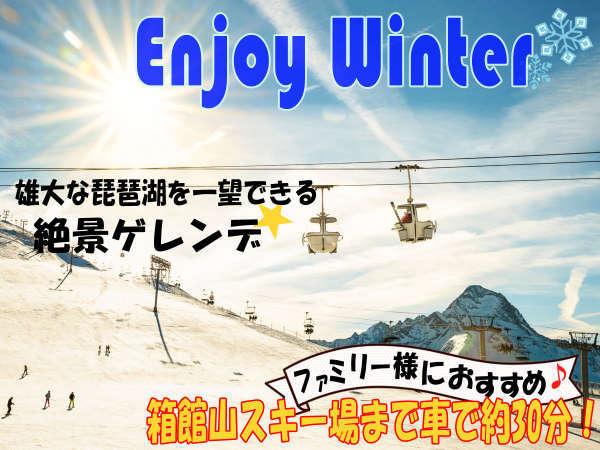 コスパ◎ウィンタースポーツを思う存分お楽しみください♪スキー場にてレンタル可能なので、手ぶらでOK!!