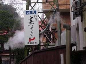 当館源泉よりあがる湯煙は本物だからです。源泉温度は59.3度是非味わって欲しい。