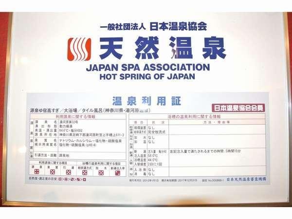 日本温泉協会正会員・天然温泉4項目で五つ星認定されました。