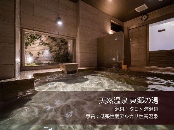 男女別天然温泉【東郷の湯】。源泉は美人の湯として有名な夕日ヶ浦温泉。※加温・循環濾過しております。