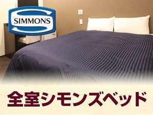 『世界のベッド』と呼ばれ親しまれているシモンズベッドを全客室に採用☆