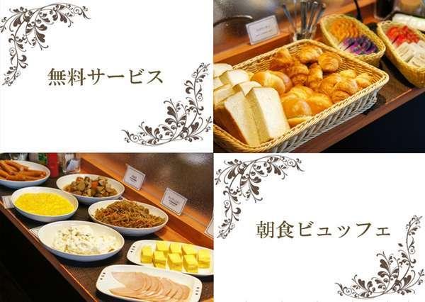 ご宿泊者様無料!!モーニングサービス☆和洋軽食ビュッフェでございます