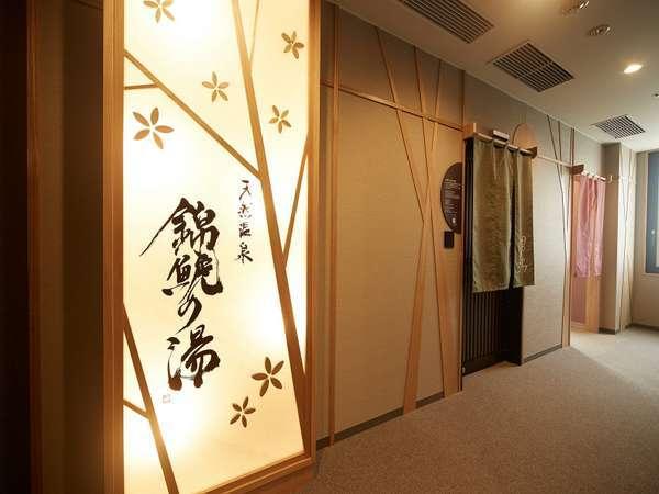 ■大浴場入口(営業時間15:00~翌10:00)