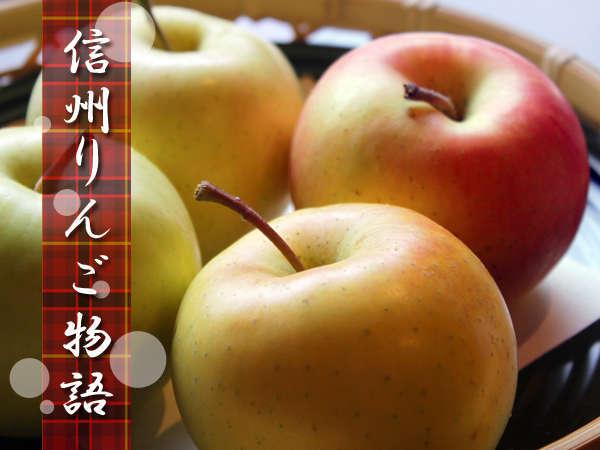 ◆信州りんご物語◆お風呂も♪デザートも♪お酒もりんご○林檎尽くしの木曽路旅