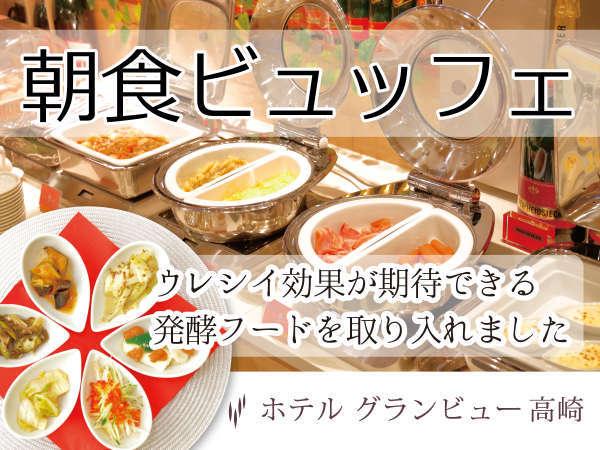 4/24リニューアル!新・ビュッフェ朝食