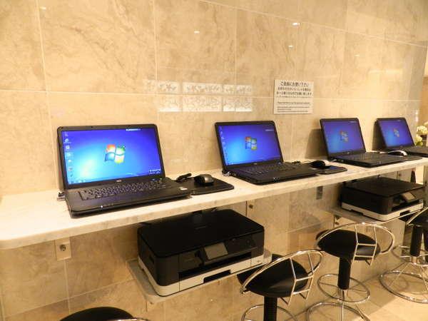 1階ロビーには、ご宿泊のお客様専用パソコンコーナーを設置(プリントアウト可)