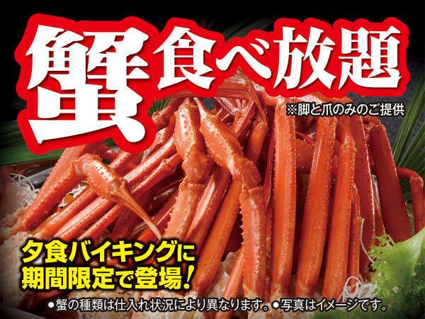 12月・1月はカニ食べ放題!(年末年始除く)
