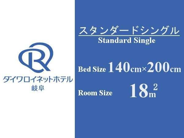 スタンダードシングル 18㎡ 140cm幅ベッド