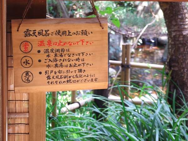 下田温泉を引き湯して掛け流しております。お湯・水による調節もできます。