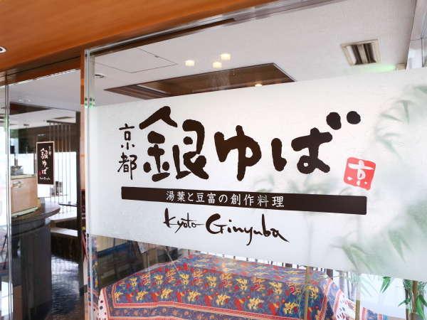 3Fレストラン 京都銀ゆば朝食 6:30~9:00  夕食 17:00~21:00(L.O.20:30)