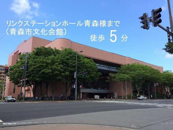 リンクステーションホール青森様(青森市文化会館)まで徒歩5分