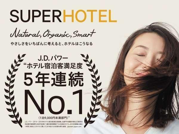おかげさまでスーパーホテルは、JDパワー顧客満足度調査において5年連続日本一を頂きました。