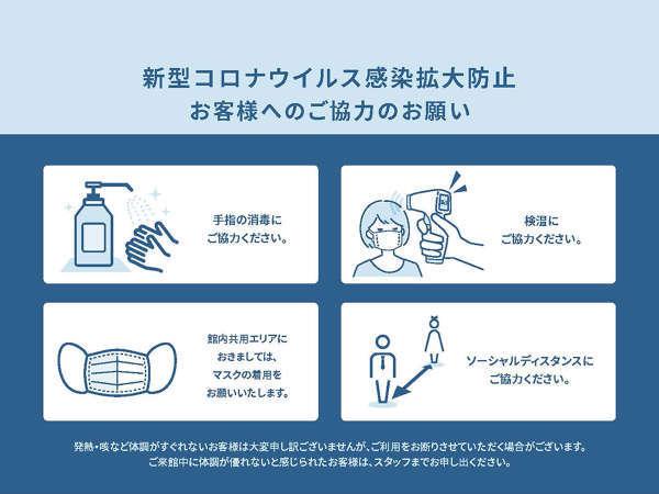 新型コロナウィルス感染拡大防止の取り組みとお願い。