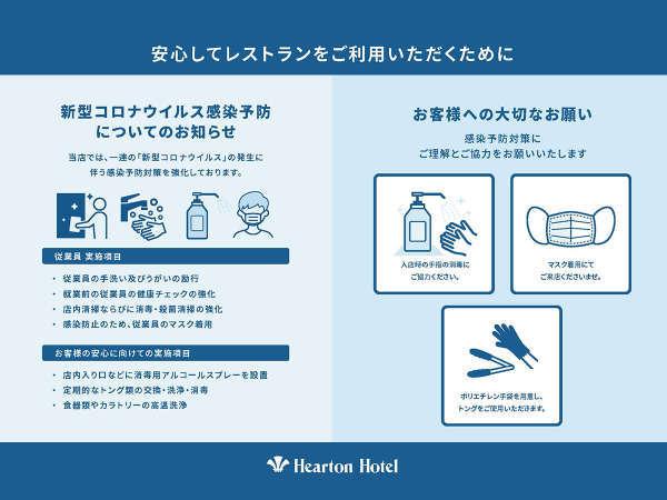 新型コロナウィルス感染拡大防止の取り組みとお願い:朝食会場での取り組みについて。