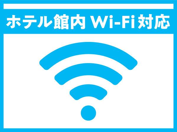 全館Wi-Fi対応いたしました!
