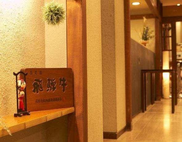 当館は飛騨牛銘柄推進協議会の飛騨牛料理指定店です。