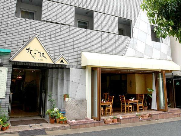 神戸・北野エリア。住宅街の中にある静かなホテル。