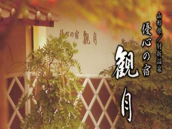【優心の宿 観月】5階の屋上露天風呂が自慢◎地元の旬の料理×温泉掛け流しの宿。