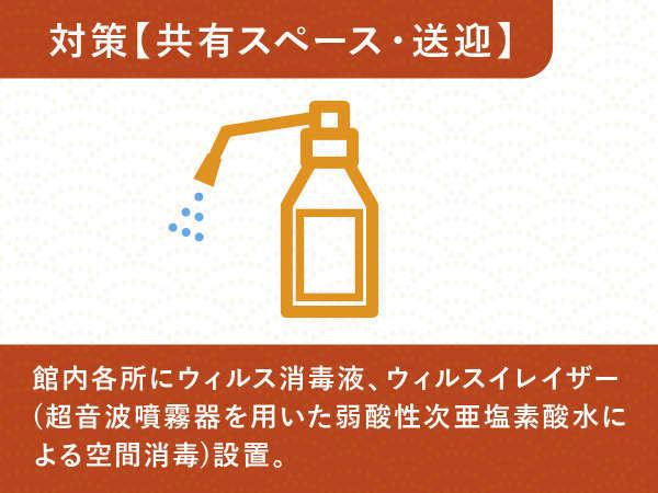 館内各所にウィルス消毒液、ウィルスイレイザー(弱酸性次亜塩素酸水による空間消毒)設置。