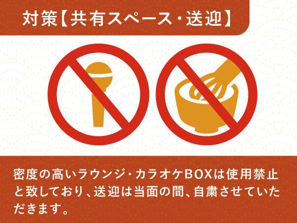 ラウンジ・カラオケBOXは使用禁止と致しており、送迎は当面の間自粛させていただきます。