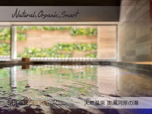 スーパーホテルPremier秋葉原 天然温泉奥湯河原の湯
