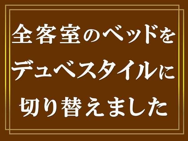 「デュベスタイル」は、羽毛布団を使った日本人に馴染み深いスタイルです。