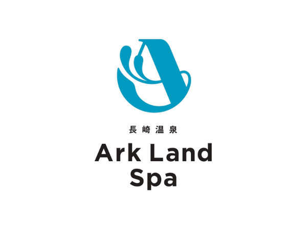 大型温泉・スパテーマパーク「長崎温泉Ark Land Spa」