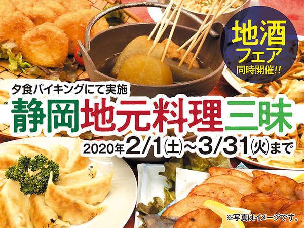2~3月はご当地名物料理フェア開催。静岡の地酒もご用意致します。