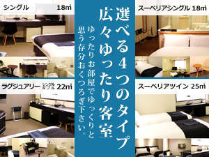 お客様の滞在スタイルに合わせてお選び頂ける4つのタイプのお部屋をご用意致しました。