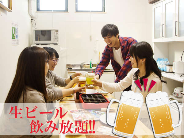 """★生ビール無料サービス★""""何杯""""でも無料!!今宵はビールに酔いしれて♪"""