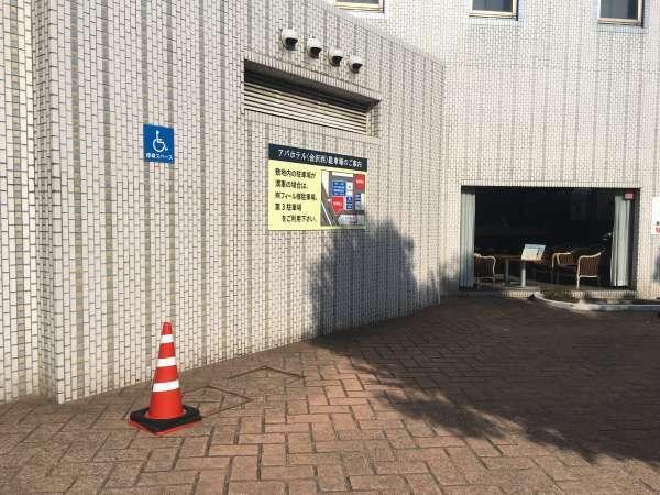 【駐車場】障がい者専用駐車スペース