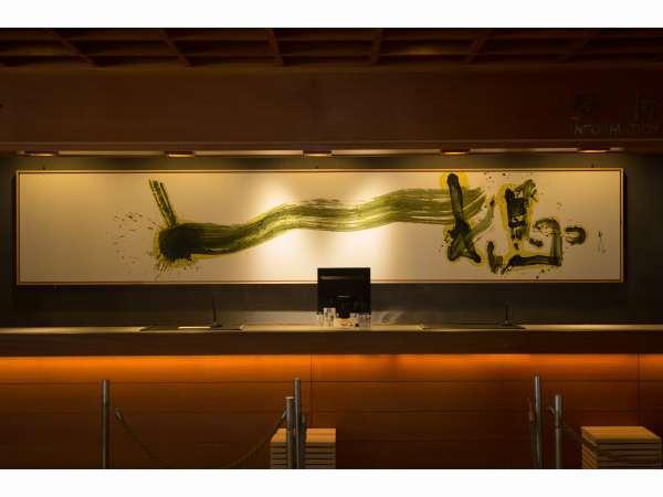カウンターには書道家・山口芳水の嬉野茶を使った超大作の書「想」が飾られています。