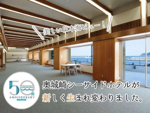 【竹野温泉 奥城崎シーサイドホテル】【2020年夏リニューアルオープン♪】兵庫最北!日本海を愛でる宿