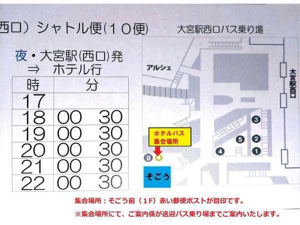 2b7ec115e7f5b 与野第一ホテル - 宿泊予約は<じゃらん>