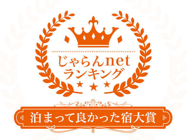 泊まって良かった宿大賞2018◆51~100室◆長野県第2位受賞!